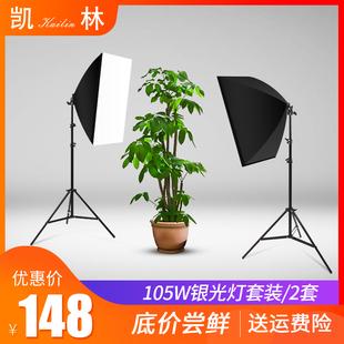 105瓦摄影灯套装LED专业柔光箱简易微型小型摄影棚大型产品拍摄道具拍照证件照相补光直播设备