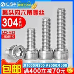 304不锈钢内六角螺丝圆柱头螺栓杯头机螺丝钉M3M4M5M6M8M10M12