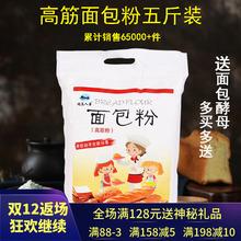 高筋面粉面包粉5斤 烘焙原料 披萨粉小麦粉面包机烤箱专用粉2.5kg