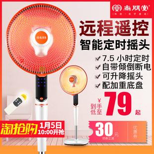 尚朋堂小太阳取暖器家用电暖器节能省电电暖气电暖风电热扇烤火炉