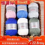 恒源祥毛线纯羊毛线宝宝绒婴儿毛衣儿童手编中细线编织手工钩针