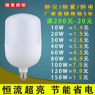 LED节能灯泡 E27螺口家用球泡灯 20W40W100W大功率超亮厂房照明灯