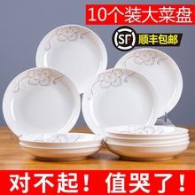 盘子菜盘家用陶瓷创意套装组合餐具欧式水果餐盘可爱饺子菜碟子
