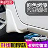 2017丰田07-13款老卡罗拉挡泥板18款雷凌双擎专用2014款原厂