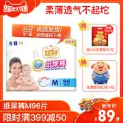 宜婴婴儿空调纸尿裤超薄透气干爽新生儿男女宝宝尿不湿M96片