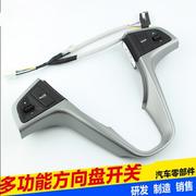 北京现代瑞纳多功能方向盘按键酷朗瑞纳改装带背光控制按键送T40