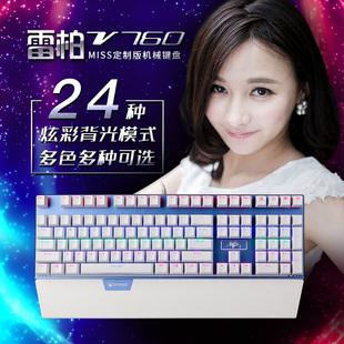 雷柏V720键盘机械键盘游戏键盘手托有线外接电脑吃鸡键盘背光LOL青黑茶轴V760MISS大小姐定制版LOL英雄联盟