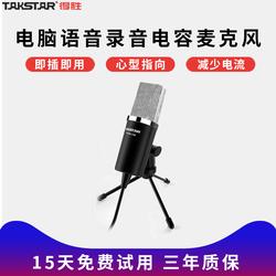 Takstar得胜 PCM-1200电脑话筒台式专用麦克风电容麦专业主播录音游戏语音直播微课抗噪迷你手机聊天