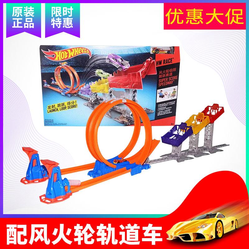 美泰风火轮极限跳跃轨道 合金赛道火辣小跑车赛车 男孩儿童玩具