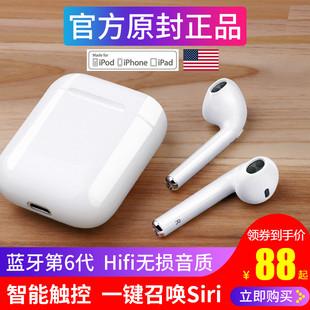 森讯 苹果蓝牙无线耳机双耳入耳式耳塞Phone7 7p 8跑步xs运动6迷你超小型小米华为男女x开车通用挂耳