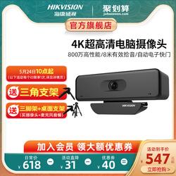 海康威视4K高清台式电脑直播家用网课视频会议USB摄像头带澳门正规网赌网址大全
