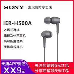Sony索尼ier-h500a耳機有線帶麥入耳式長線控通話手機耳麥重低音