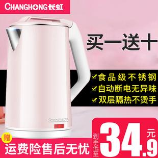 长虹C304电热水壶家用开水壶自动断电保温水壶快不锈钢宿舍烧水壶
