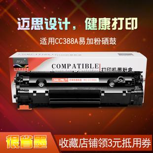 适用88A硒鼓388a易加粉CC388A惠普M1136MFP墨盒HP1007打印机P1108晒鼓M126a粉盒LaserJet P1106 1008 M1213nf