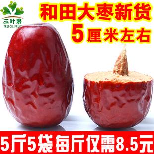三叶果红枣整箱5斤装新疆特产和田大枣2500g1500g骏枣干果