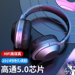 蓝牙耳机头戴式无线手机电脑通用全包语音游戏听歌音乐降噪重低音跑步运动超长续航待机适用苹果华为男女耳麦