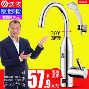 沃牧即热式电热水龙头厨房快速加热电热水器厨房淋浴自来水 省电