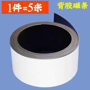 软磁铁吸铁石磁条贴背胶磁条宽50x厚1.5mm 教学软磁条磁贴磁吸条