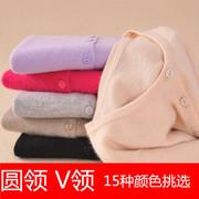 春秋羊绒开衫女小V领纯色大码针织打底衫短款外套毛衣