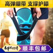 运动护膝男女漆篮球装备跑步深蹲专业膝盖护具半月板损伤保暖健身