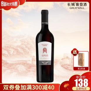中粮长城干红葡萄酒 大酒窖 高级赤霞珠红酒单支