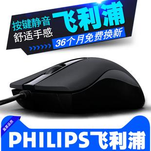 飞利浦PHILIPS游戏鼠标有线静音无声办公USB女笔记本台式电脑光电机械人体工程学家用电竞男生通用lol cf