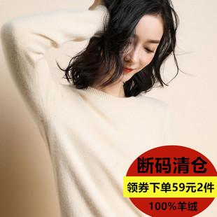 羊绒衫女套头圆领领宽松大码羊毛衫毛衣保暖加厚针织打底百搭