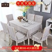 餐桌椅子套罩餐椅套椅垫套装现代简约茶几桌布布艺长方形家用棉麻