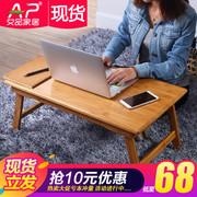 艾品笔记本电脑桌床上用可折叠小桌子简约宿舍懒人书桌学习桌炕桌