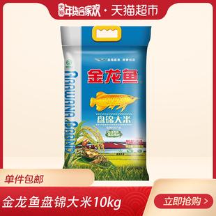 金龙鱼 盘锦大米 蟹稻共生10kg 东北大米
