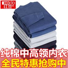 红豆男士纯棉中高领秋衣单件上衣男式全棉半高领棉毛衫中老年内衣