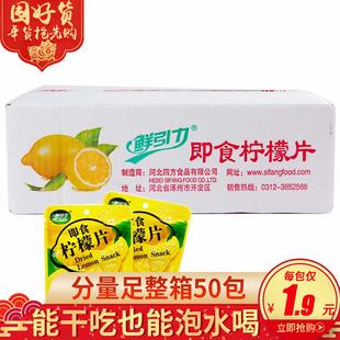 鲜引力柠檬片50包整箱蜜饯果干即食柠檬干零食品水果茶