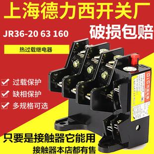 上海德力西 热过载继电器JR36-20A 63A 160A缺相保护JR16 22A380V