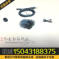 适用于索尼UWP-V1 D11无线胸麦话筒小蜜蜂咪头领夹 胸麦无线头