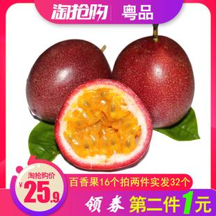百香果16个 现摘现发新鲜中大红果西番莲水果 非广西满天星黄金果