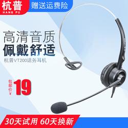 杭普VT200 话务员专用耳机 电话客服话务耳麦带话筒 Type-c手机座机台式电脑USB降噪带麦电销外呼有线 头戴式