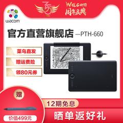 Wacom影拓Pro PTH-660中号触控数位板Intuos专业手绘图画手写设计