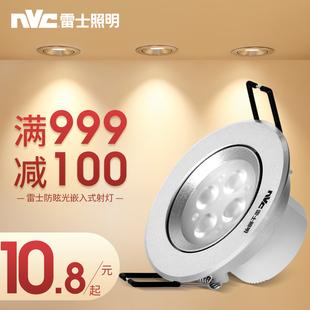 雷士LED射灯嵌入式天花牛眼灯3w5w开孔5.5 7.5客厅吊顶走廊过道灯