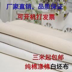 白坯布 涤棉纯棉布料 全棉画布涂鸦白布胚布服装设计立裁布料