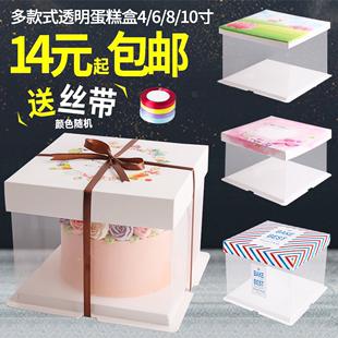 4寸6寸8寸10寸透明蛋糕盒烘培包装西点盒卡通加高生日蛋糕盒子5套