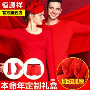 恒源祥加厚加绒套装本命年大红色男女士喜庆保暖内衣鸿运套装属猪