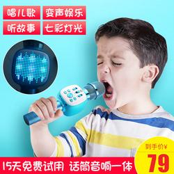 儿童小话筒卡拉ok唱歌宝宝玩具无线蓝牙家用音响一体带扩音麦克风