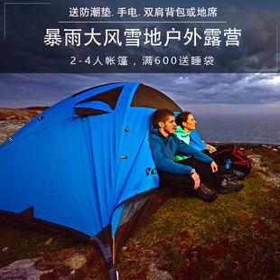 牧高笛帐篷冷山2air户外野营野外三人双人双层防暴雨露营装备3air