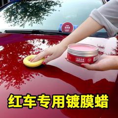 汽车蜡红色车专用手打蜡划痕修复镀膜固体腊通用上光保养护车用品