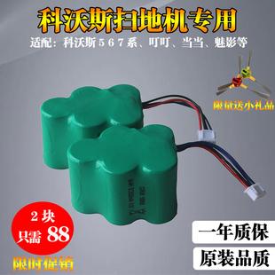 适用科沃斯扫地机器人电池地宝TBD71当当CEN530叮叮630扫地机配件