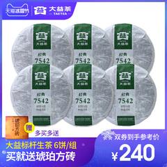 送琥珀1片 大益普洱茶 2017年1701批 经典7542 生茶150克6饼
