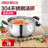 爱仕达汤锅奶锅家用不锈钢复底锅具22cm大容量汤奶锅电磁炉通用