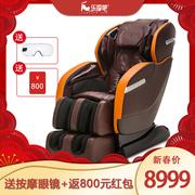 乐摩吧X7升级款豪华家用全身全自动多功能揉捏太空舱按摩椅沙发椅