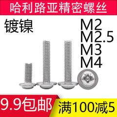 镀镍带垫平尾圆头十字螺丝M2M2.5M3M4
