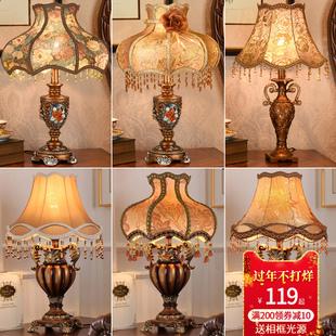 卧室床头灯欧式复古典创意北欧奢华美式装饰书房客厅艺术装饰台灯
